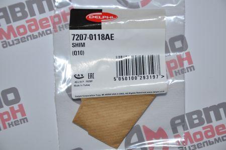 Шайба регулировочная 7207-0118AE (упаковка 10 шт.)