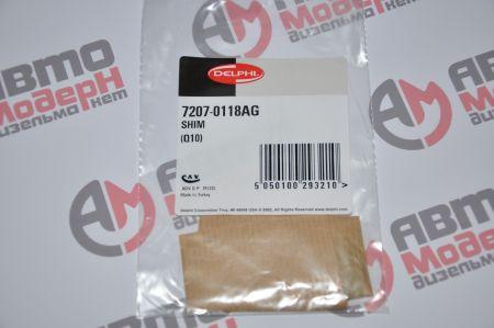 Шайба регулировочная 7207-0118AG (упаковка 10 шт.)