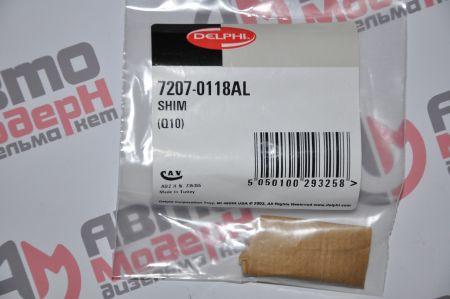 Шайба регулировочная 7207-0118AL (упаковка 10 шт.)