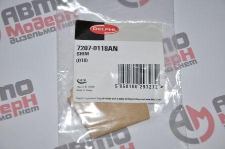 Шайба регулировочная 7207-0118AN (упаковка 10 шт.)