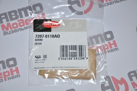Шайба регулировочная 7207-0118AQ (упаковка 10 шт.)