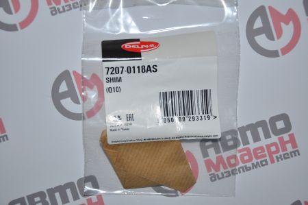 Шайба регулировочная 7207-0118AS (упаковка 10 шт.)