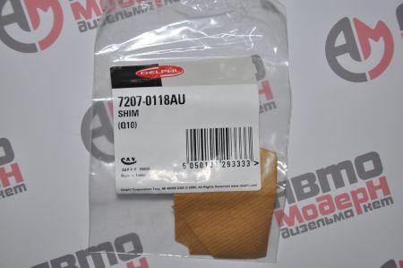 Шайба регулировочная 7207-0118AU (упаковка 10 шт.)