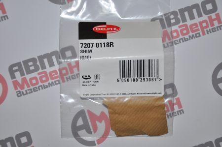 Шайба регулировочная 7207-0118R (упаковка 10 шт.)