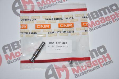 Клапан нагнетательный EUP 150-220 0.050 (7.030)