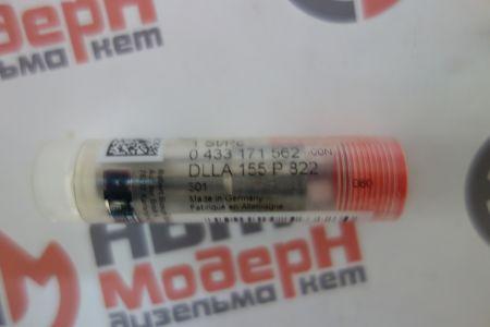 Распылитель DLLA155P822