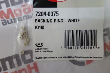 Защитное кольцо 7204-0375 (упаковка 10 шт.)