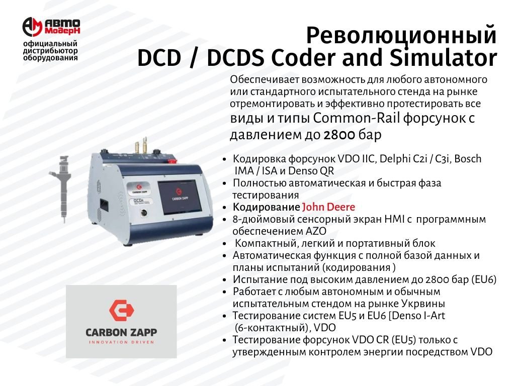 Революционный DCD / DCDS Coder and Simulator
